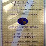 свидетелство за членство